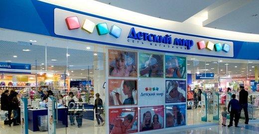 Магазин Детский мир в ТЦ МореМолл - отзывы, фото, каталог товаров, цены,  телефон, адрес и как добраться - Одежда и обувь - Сочи - Zoon.ru 7b32149b3c2