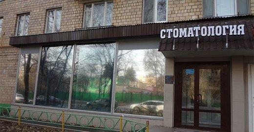 фотография Центра стоматологии Филигранно в Петровско-Разумовском проезде