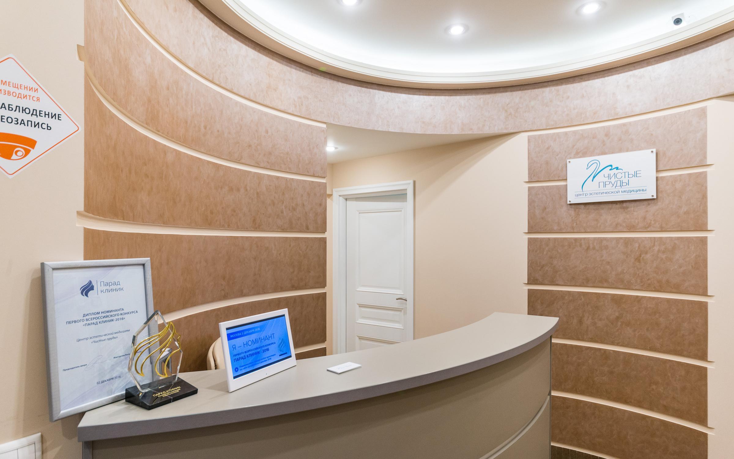 фотография Центра эстетической медицины Чистые Пруды