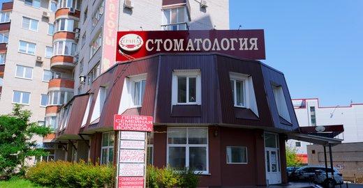 фотография Стоматологической клиники Гранд на улице Владимира Невского