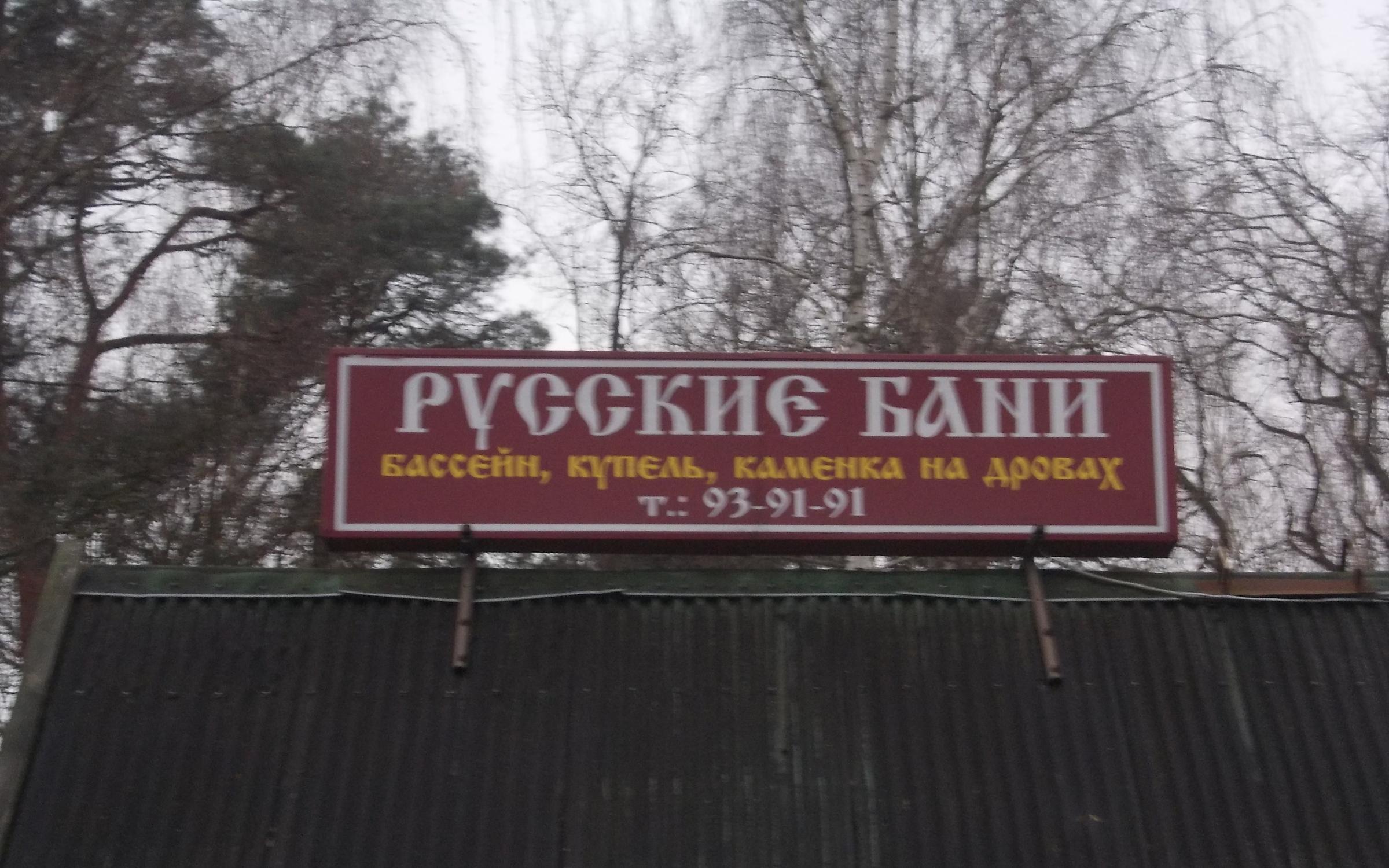 фотография Русские бани на Сухумской улице