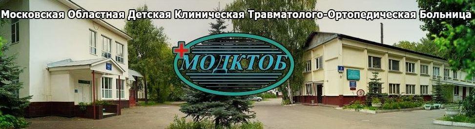Фотогалерея - Московская областная детская клиническая травматолого-ортопедическая больница в Сокольниках