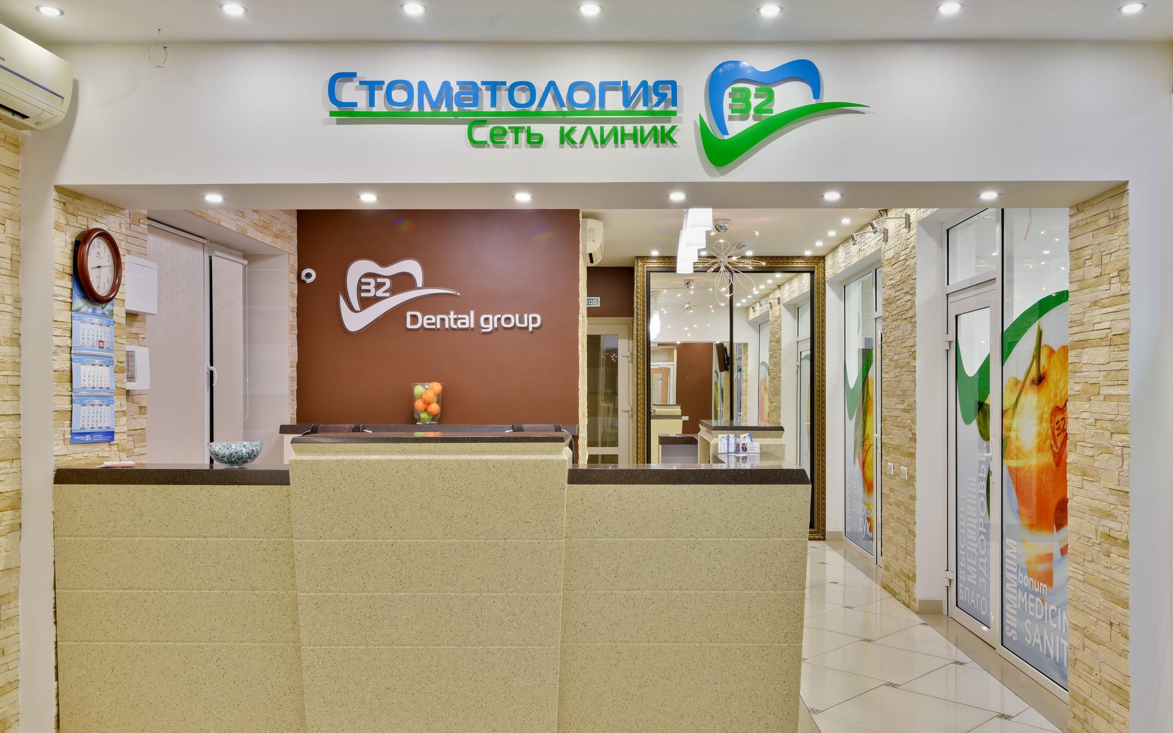 фотография Стоматологии 32 на улице Маяковского в Центральном административном округе