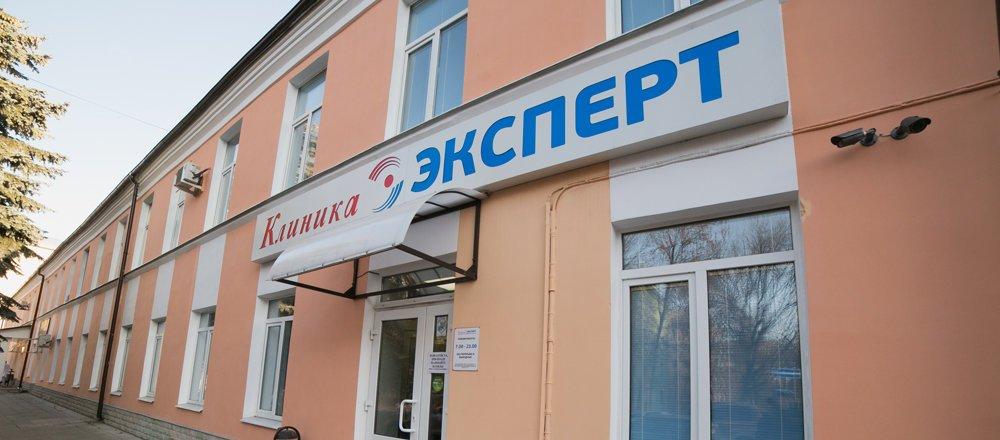 фотография Многопрофильного центра Клиника Эксперт на улице Швейников, 1