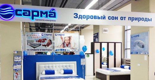 фотография Фабрики матрасов Сарма на улице 60 лет Октября, 206