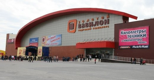 фотография Торгово-развлекательного комплекса Золотой Вавилон на улице Малиновского