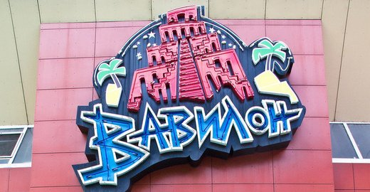 фотография ТЦ Вавилон на улице Дмитрия Донского