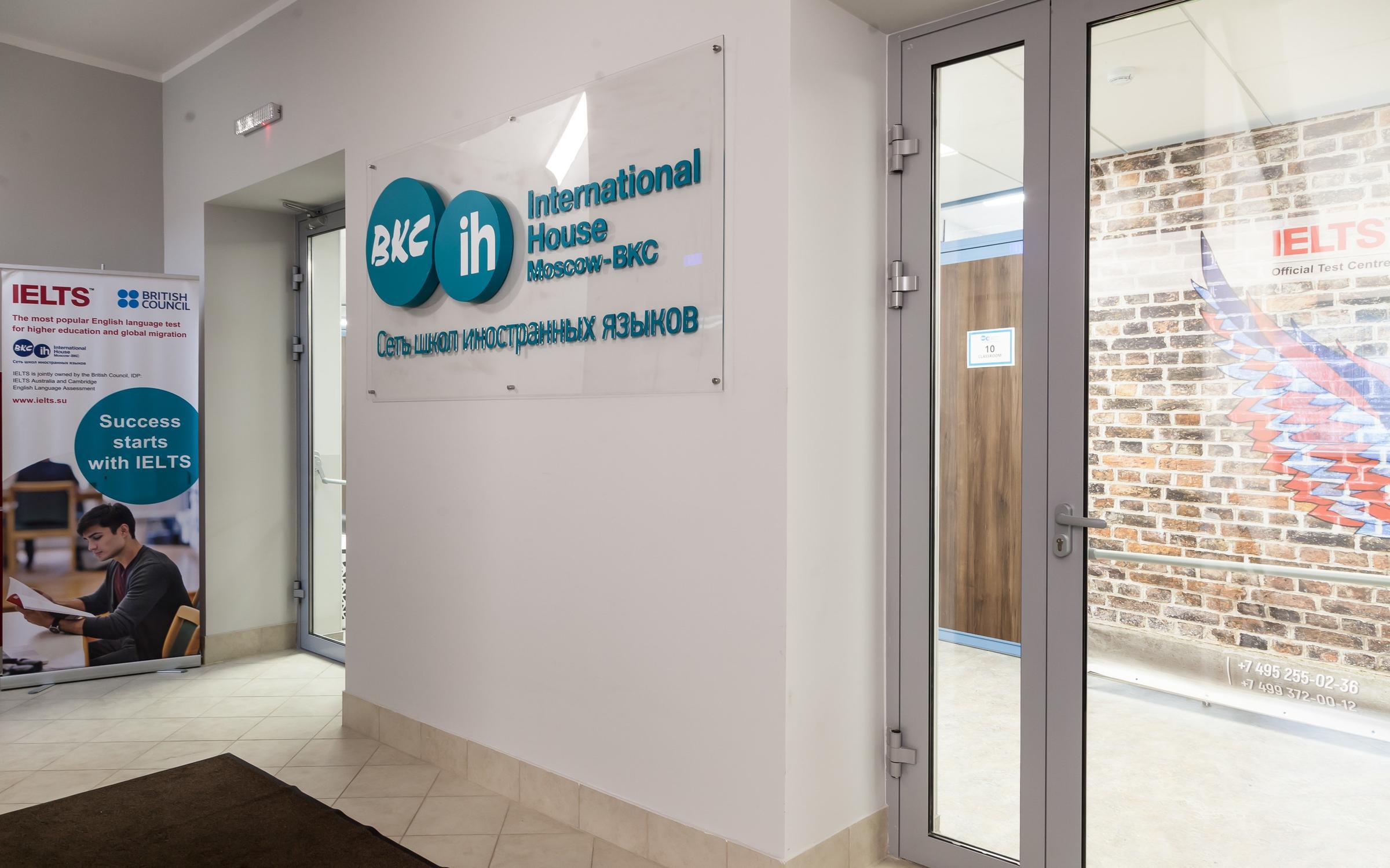 фотография Аккредитованный тест-центр BKC-IH Moscow IELTS Centre