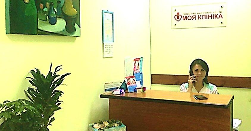фотография Медицинского центра Моя Клиника на Позняках