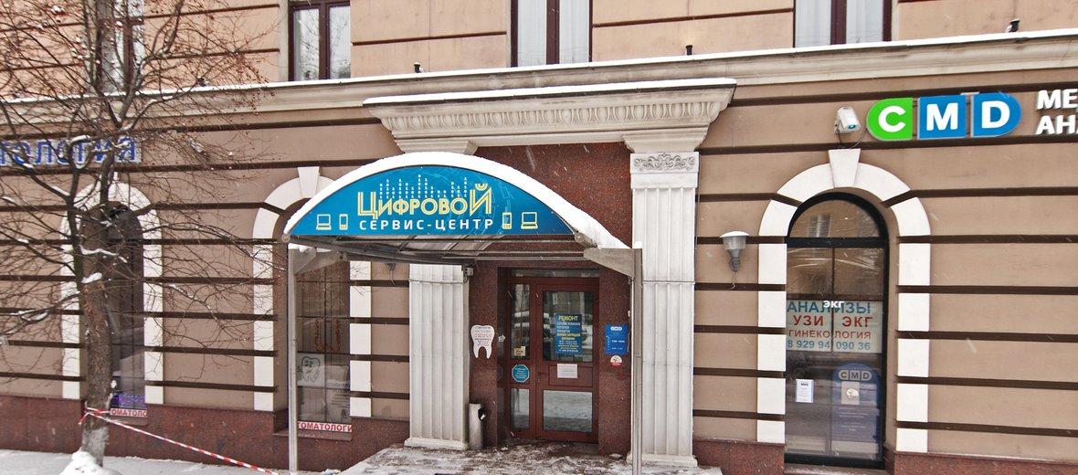 Фотогалерея - Сервисный центр Цифровой