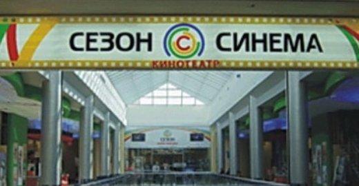 Игровые автоматы в кинотеатре на пражской сезон синема азартные игры автоматы слот играть