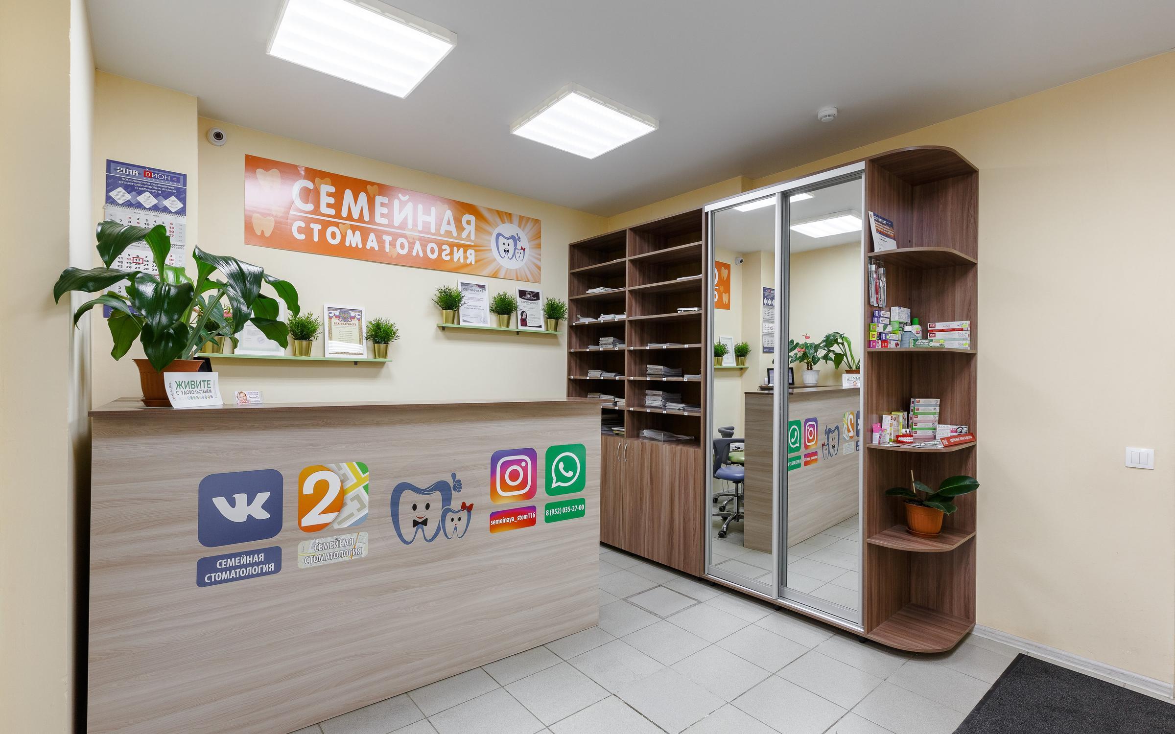 фотография Семейной стоматологии на улице Симонова