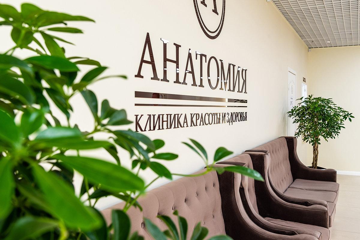 фотография Клиники красоты и здоровья Анатомия на Думской улице