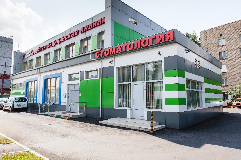 фотография Семейная медицинская клиника  на улице Маяковского