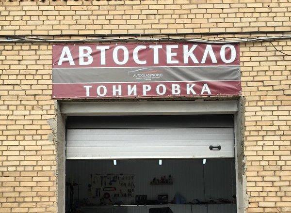 фотография Центра по продаже и установке автостекол Autoglassworld на метро Кунцевская
