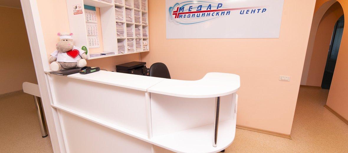 Фотогалерея - Медицинский центр Медар на Широтной улице