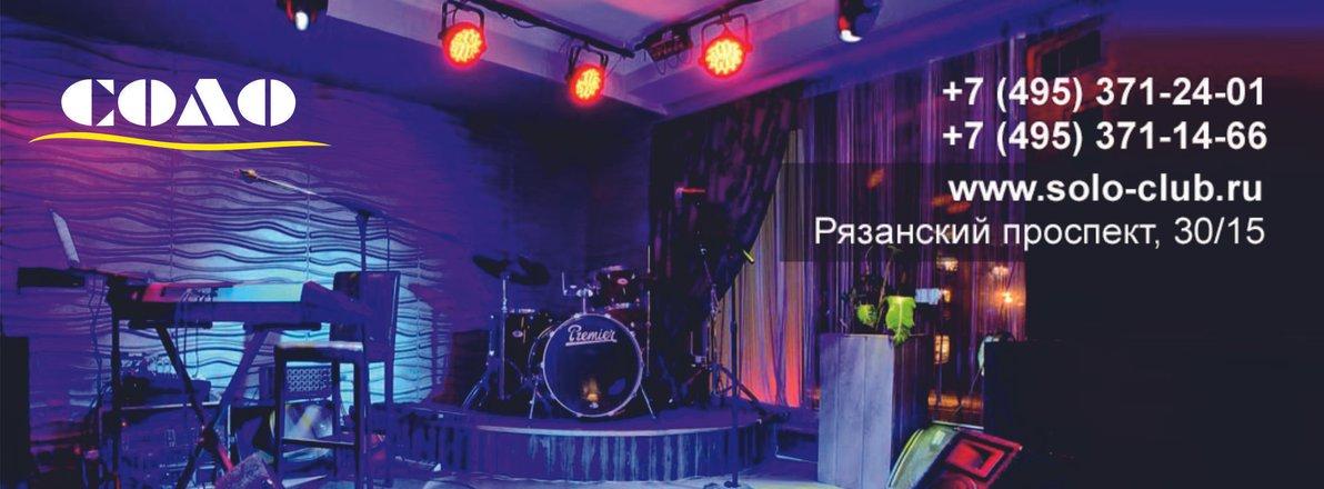 москва клуб соло на рязанском проспекте