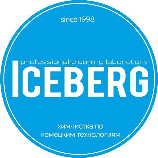 фотография Химчистки ICEBERG на Студенческой улице