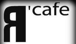 фотография Я'cafe