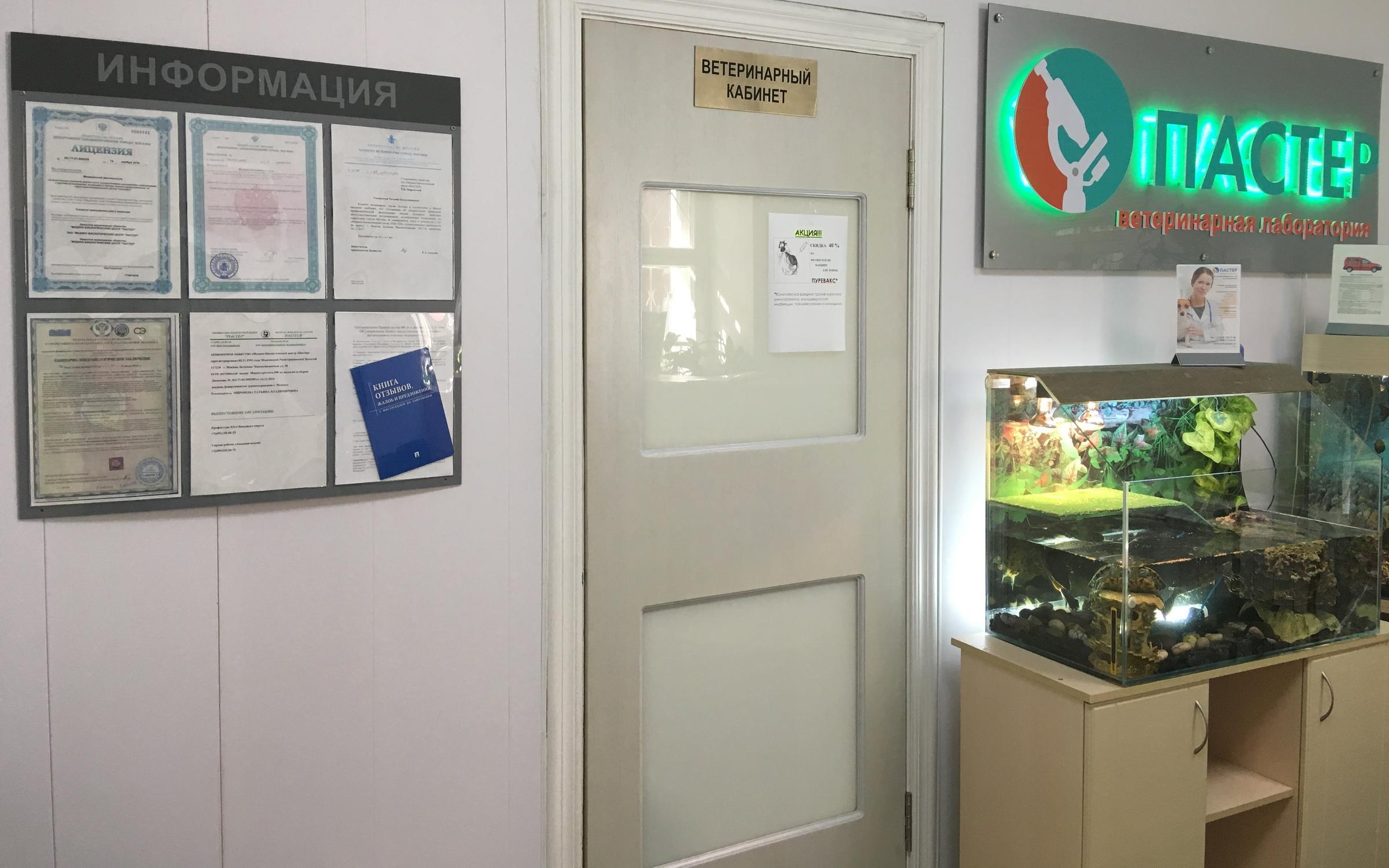 фотография Ветеринарной лаборатории Пастер на Большой Черёмушкинской улице