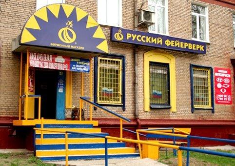фотография Фирменный магазин пиротехники Русский Фейерверк на 9-й Парковой улице