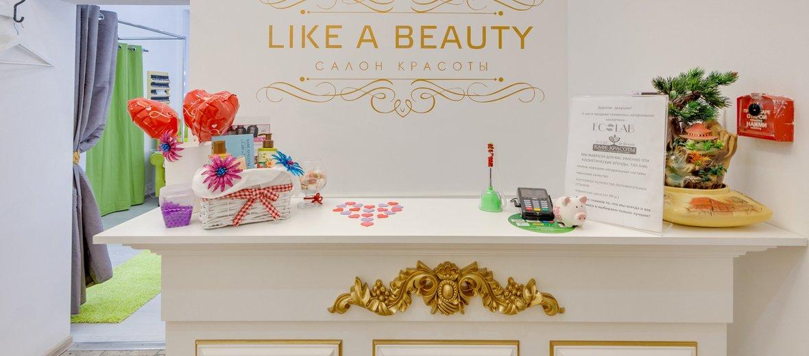 Фотогалерея - Салон красоты Like a beauty в Малом Трёхсвятительском переулке