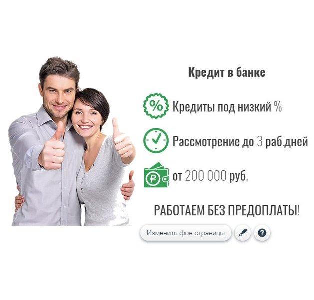кредитный брокер кредитная линия отзывы