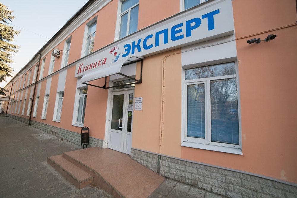 фотография Многопрофильного медицинского центра Клиника Эксперт на улице Швейников, 1