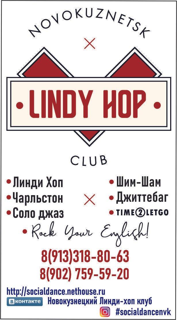 фотография Танцевального клуба Линди-ХОП