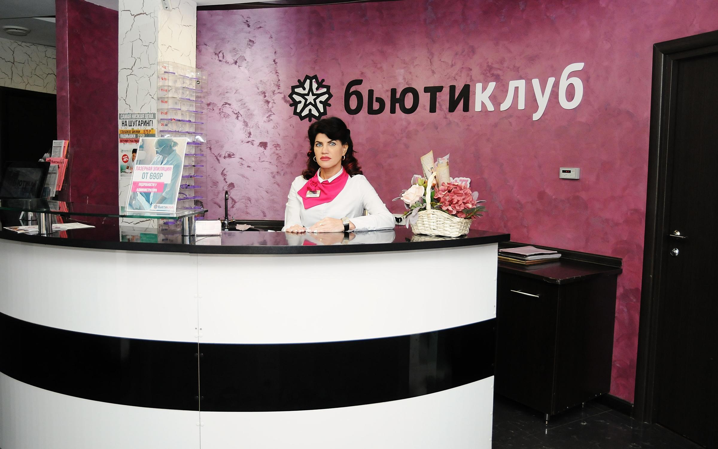 фотография Центра здоровья и красоты Бьюти-клуб на улице Карбышева