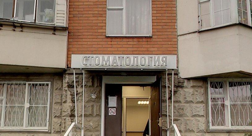 фотография Стоматологической клиники АРДент