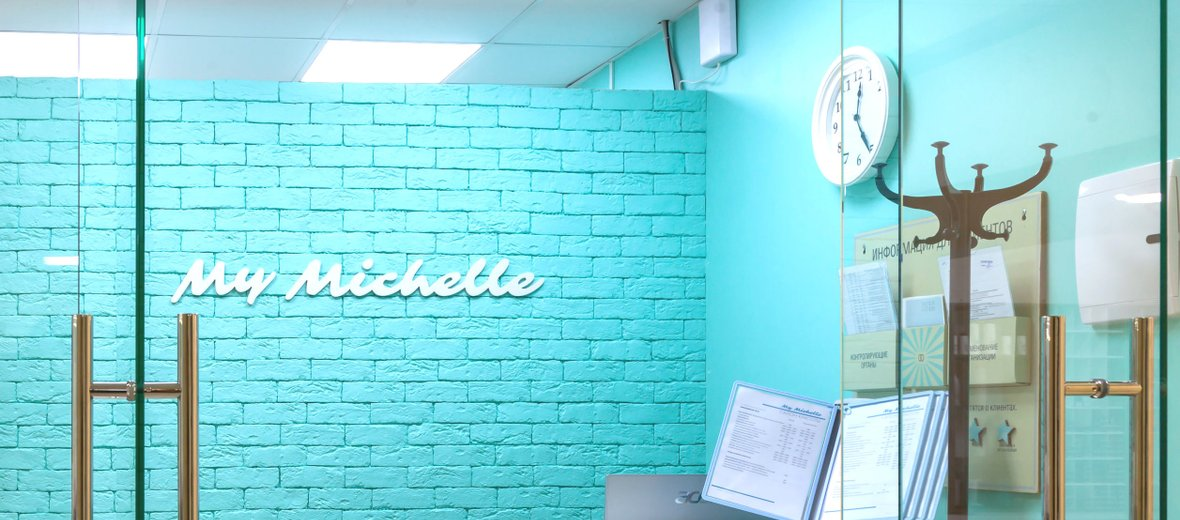 Фотогалерея - Салон красоты My Michelle на улице Цюрупы