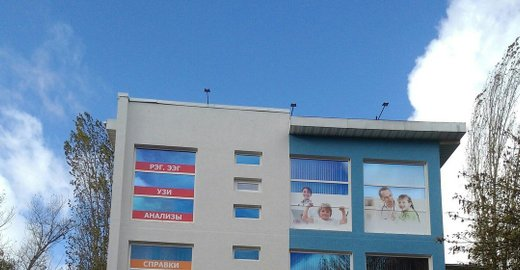 фотография Детского медицинского центра ПЛЮС в Западном микрорайоне