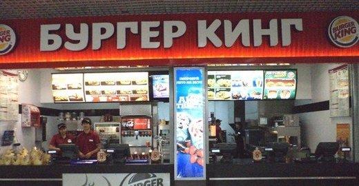 Burger King - быстрое питание, метро метро Октябрьская