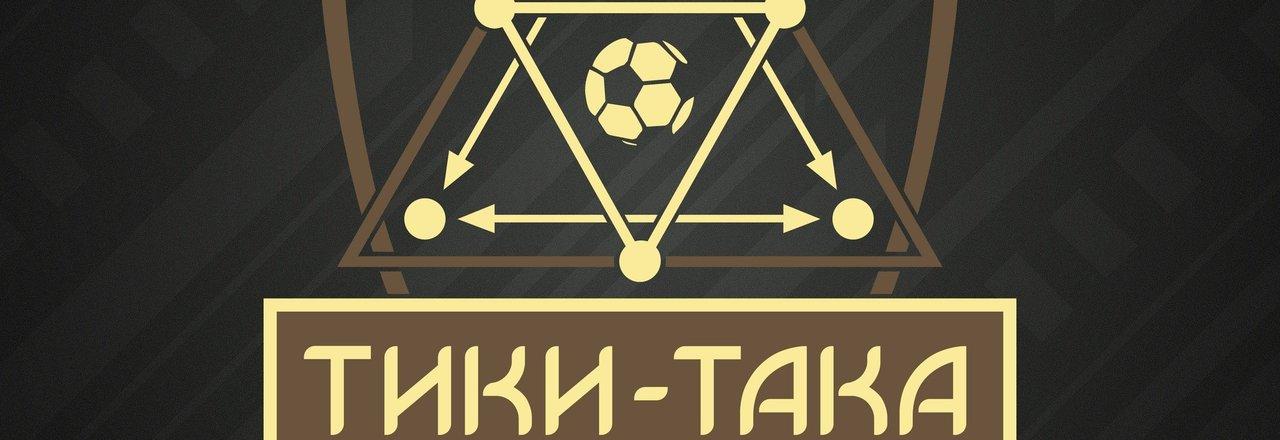 фотография Футбольная школа Тики-Така на метро Перово