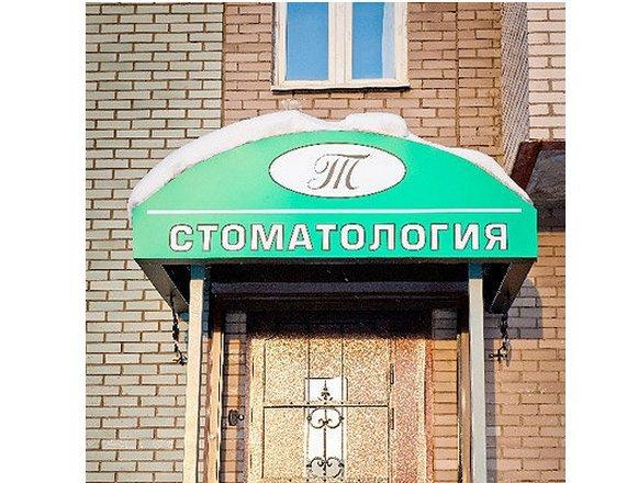 фотография Стоматологии Татьяна на улице Веденеева