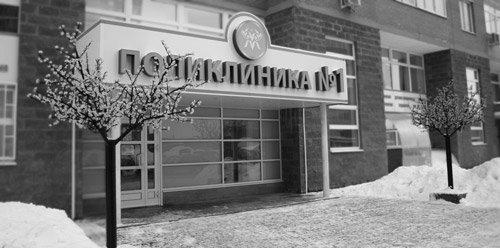 фотография Медицинского центра Вита Медикус на Ольховой улице, 11 в Видном