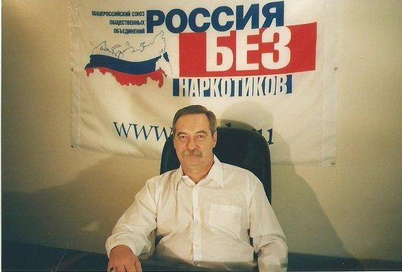 фотография Общероссийского союза общественных объединений Россия без наркотиков