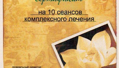 Центр восточной медицины лотос иркутск