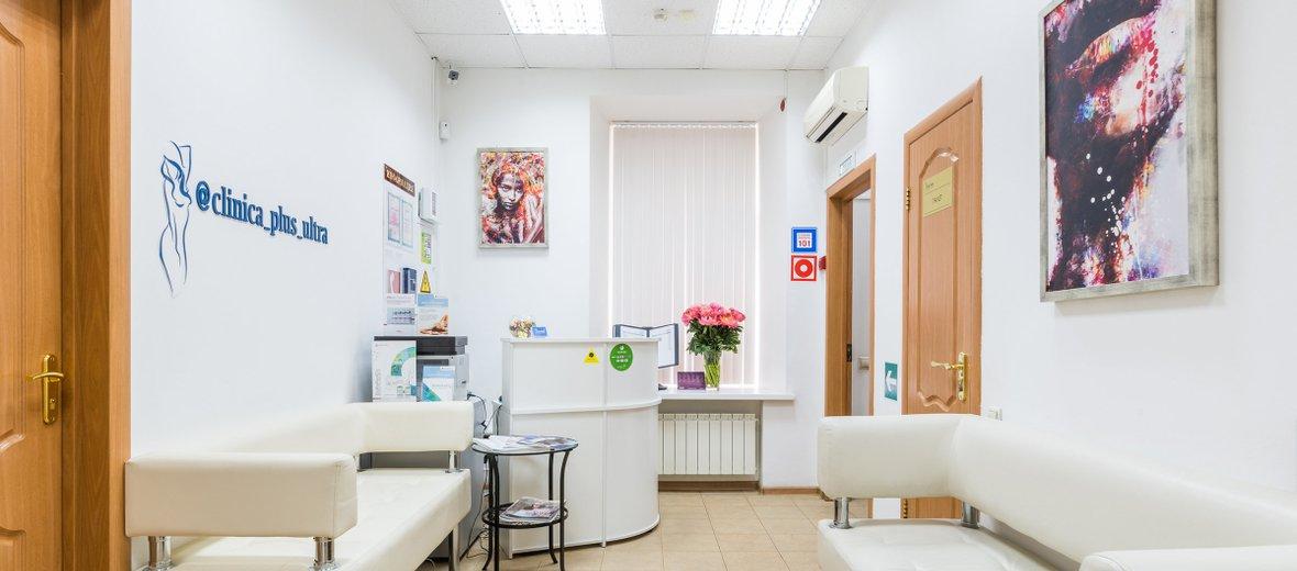 Фотогалерея - Клиника косметологии Плюс Ультра на Садовой-Самотёчной улице