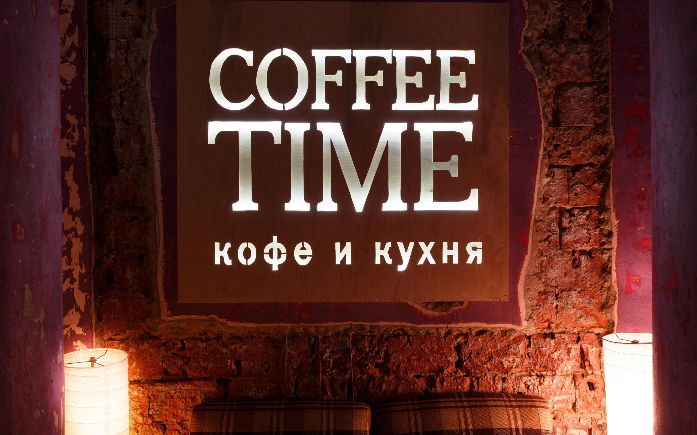 фотография Кафе Кофе Тайм на метро Фрунзенская