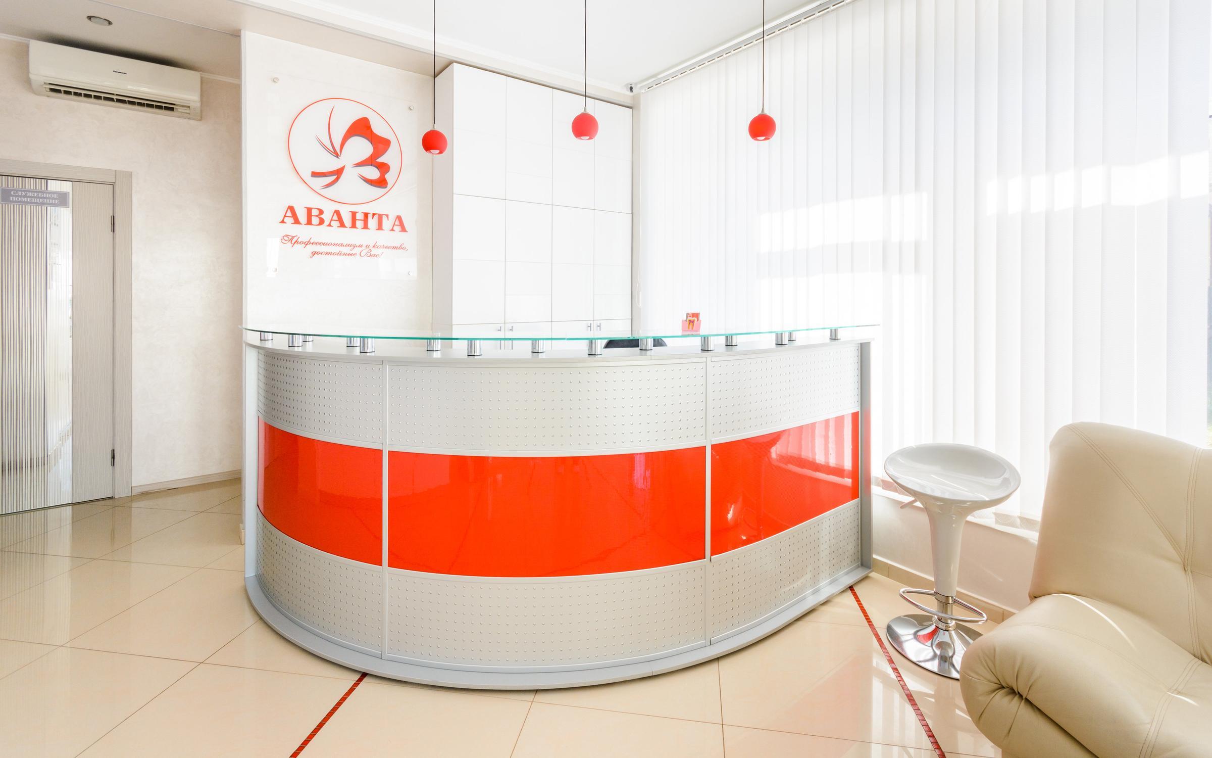 фотография Стоматологической клиники Аванта на Комсомольской улице в Новомосковске
