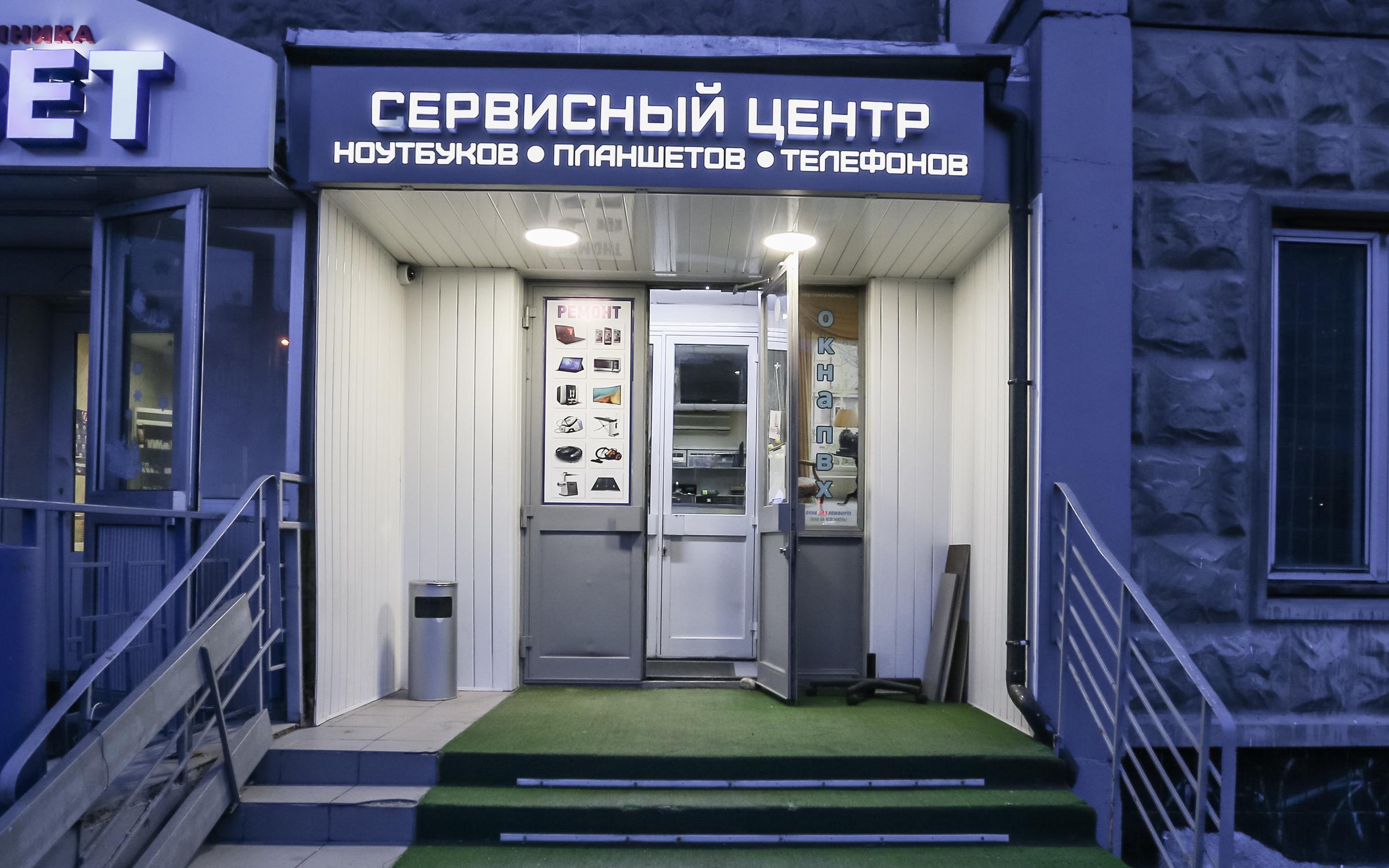 фотография Сервисного центра Restart-pro на улице Генерала Кузнецова