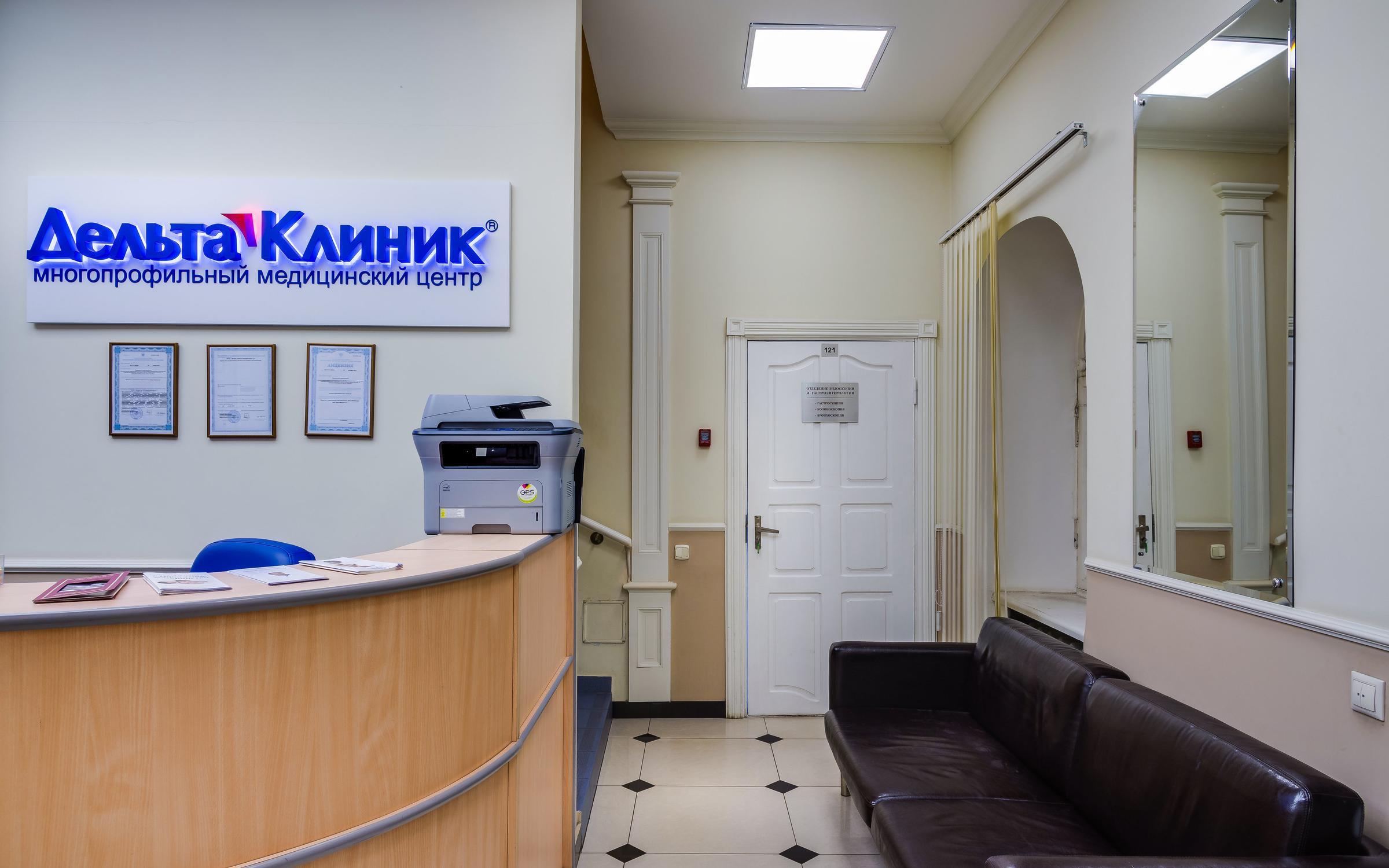 фотография Медицинского центра ДельтаКлиник на метро Чкаловская