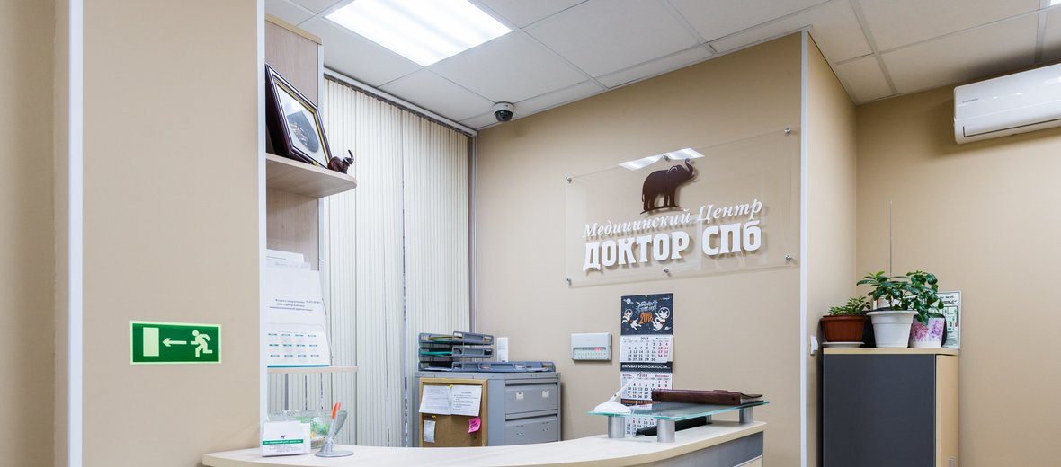 Фотогалерея - Медицинский центр Доктор СПб на метро Василеостровская