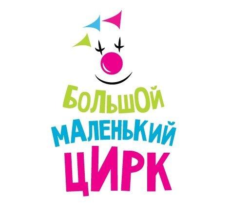 фотография Компании по организации детских праздников Большой Маленький Цирк на Алтайской улице