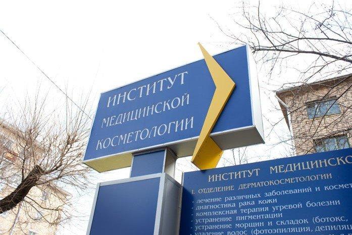 фотография Института медицинской косметологии на улице Кирова