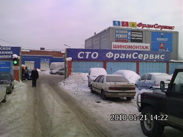 фотография Автосервиса ФранСервис на проспекте Энергетиков