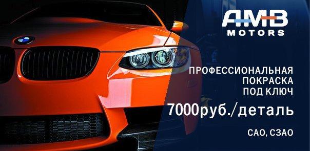 Фотогалерея - АвтоТехЦентр AMB-Motors на улице Берзарина