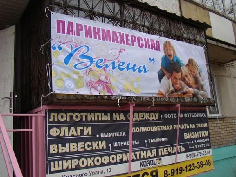 фотография Парикмахерской Велена на улице Красного Урала